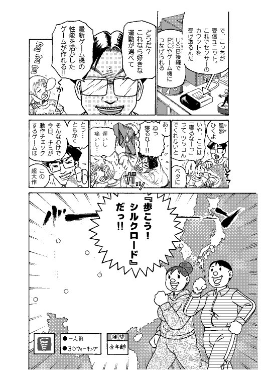 gamechan_006.jpg