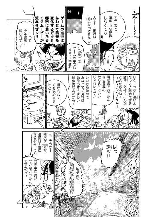 gamechan_007.jpg
