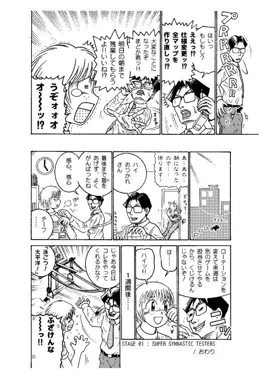 gamechan_010.jpg