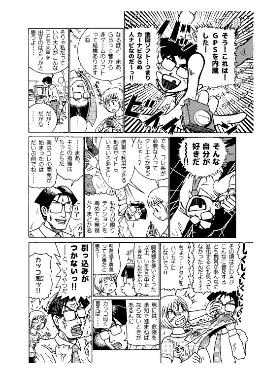gamechan_012.jpg