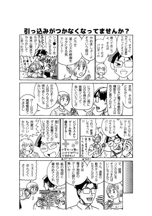 gamechan_013.jpg