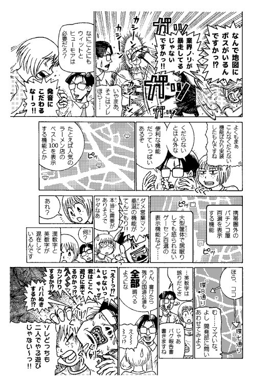 gamechan_015.jpg