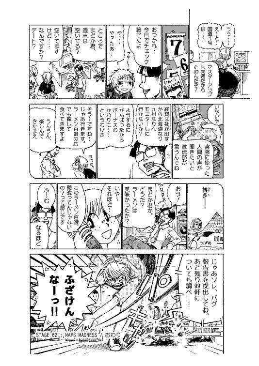 gamechan_016.jpg