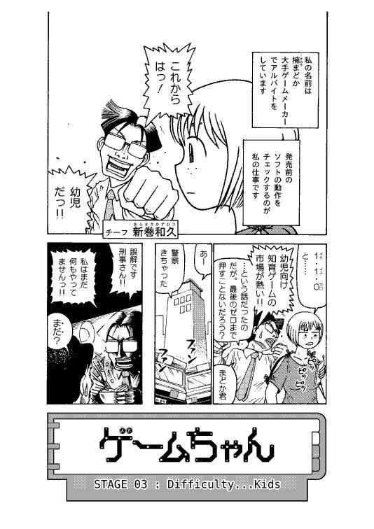 gamechan_017.jpg