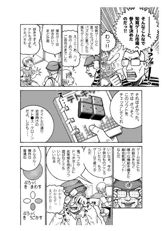 gamechan_018.jpg