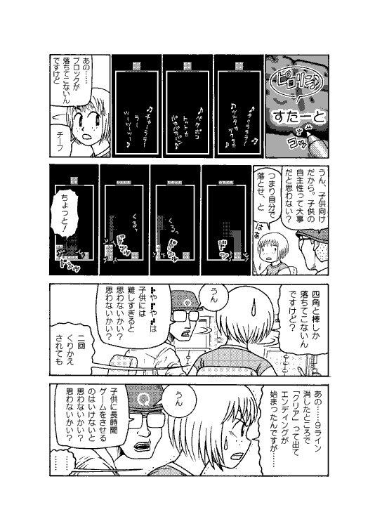 gamechan_019.jpg