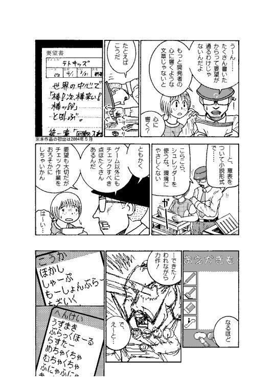 gamechan_021.jpg