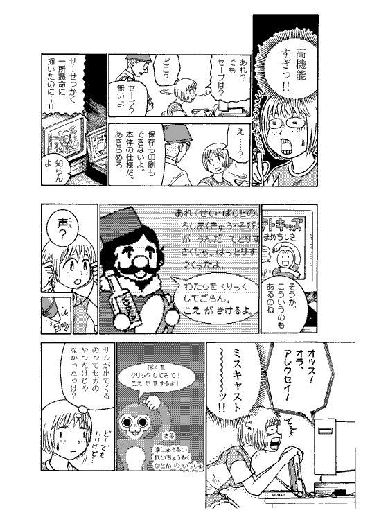 gamechan_022.jpg