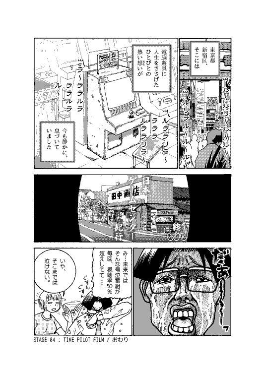 gamechan_028.jpg