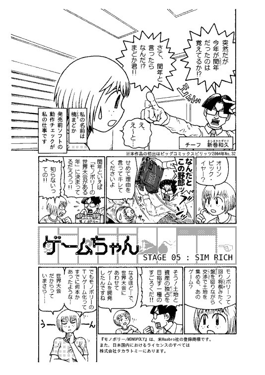 gamechan_029.jpg