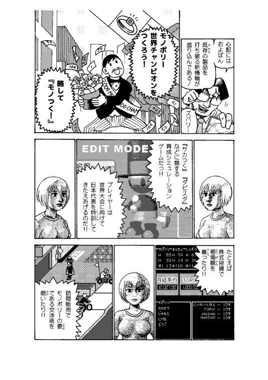 gamechan_030.jpg