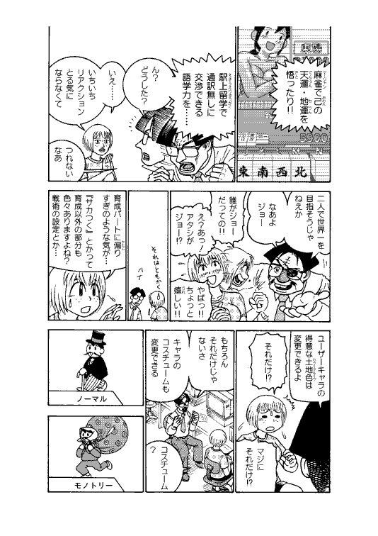 gamechan_031.jpg