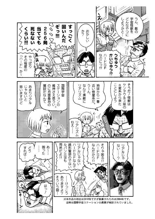 gamechan_034.jpg