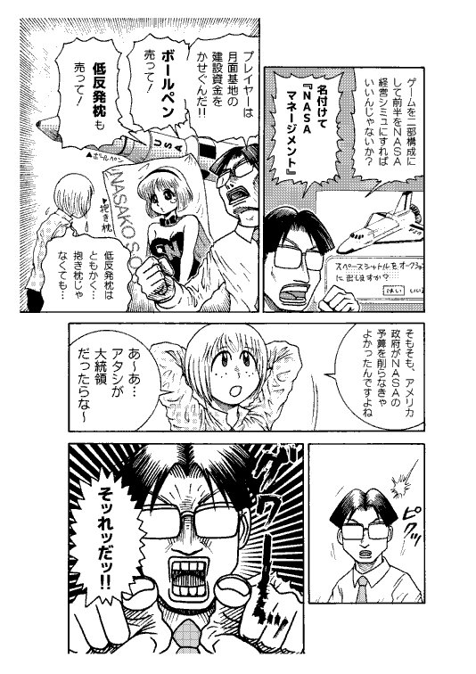 gamechan_035.jpg
