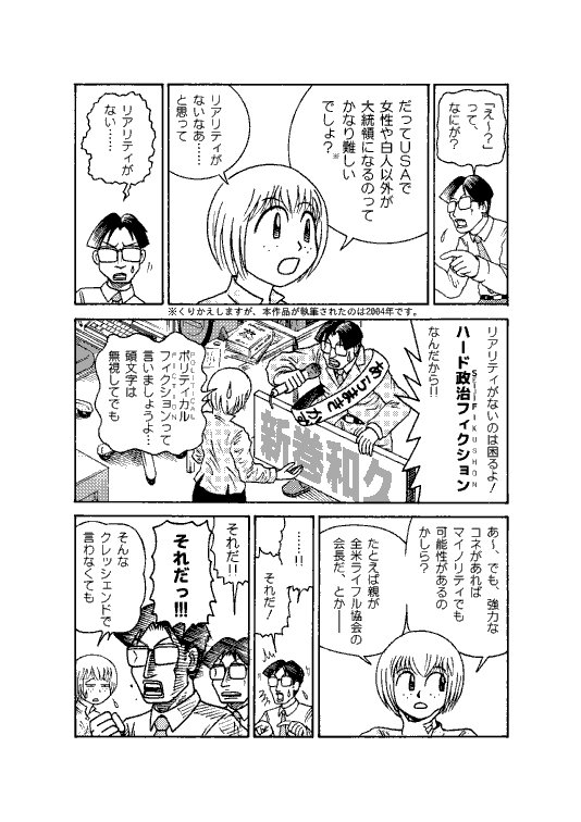 gamechan_027.jpg