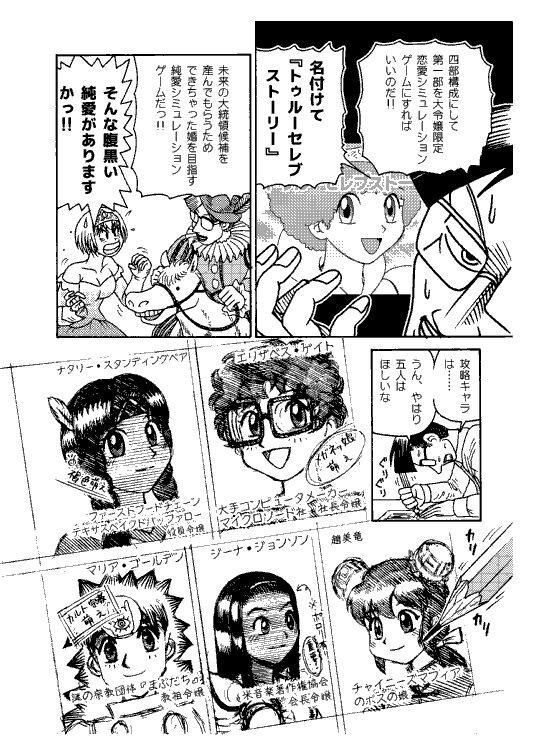 gamechan_038.jpg