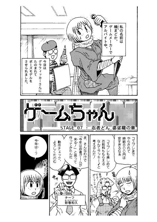 gamechan_041.jpg