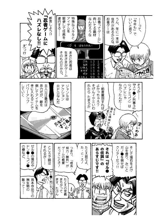 gamechan_042.jpg