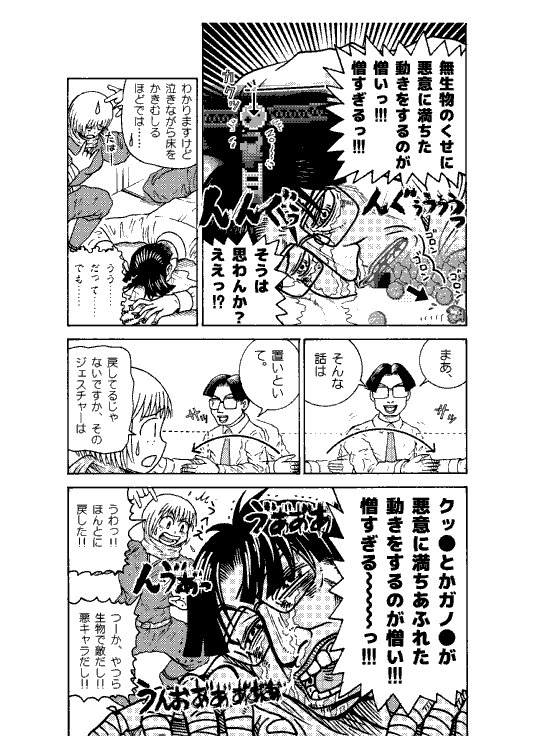 gamechan_043.jpg