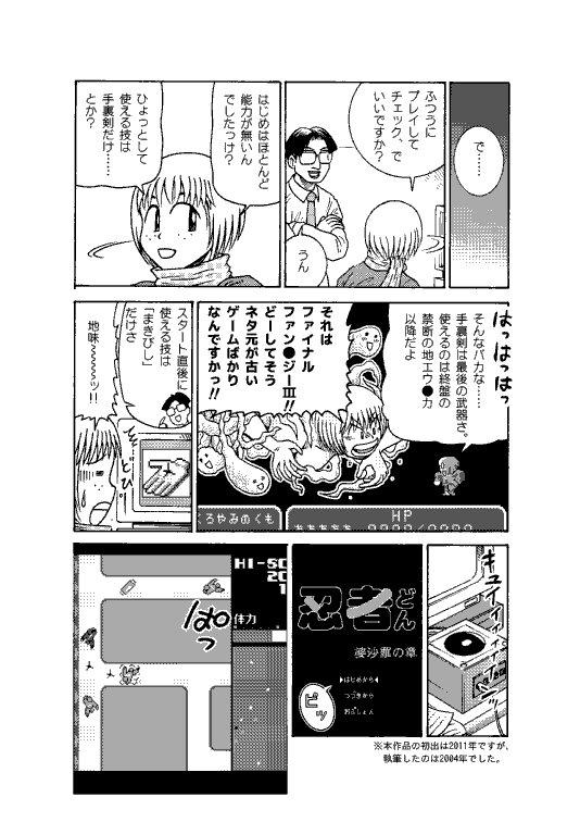 gamechan_044.jpg