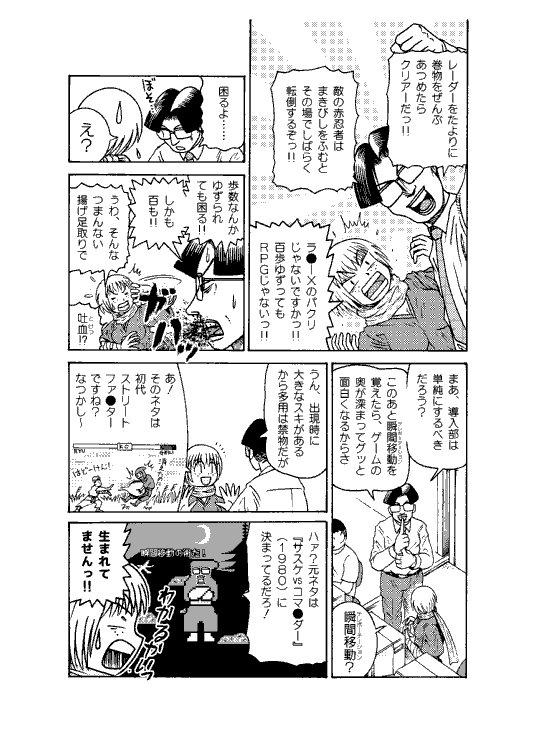 gamechan_045.jpg
