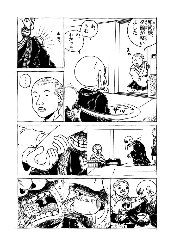鼻 芥川 龍之介 漫画