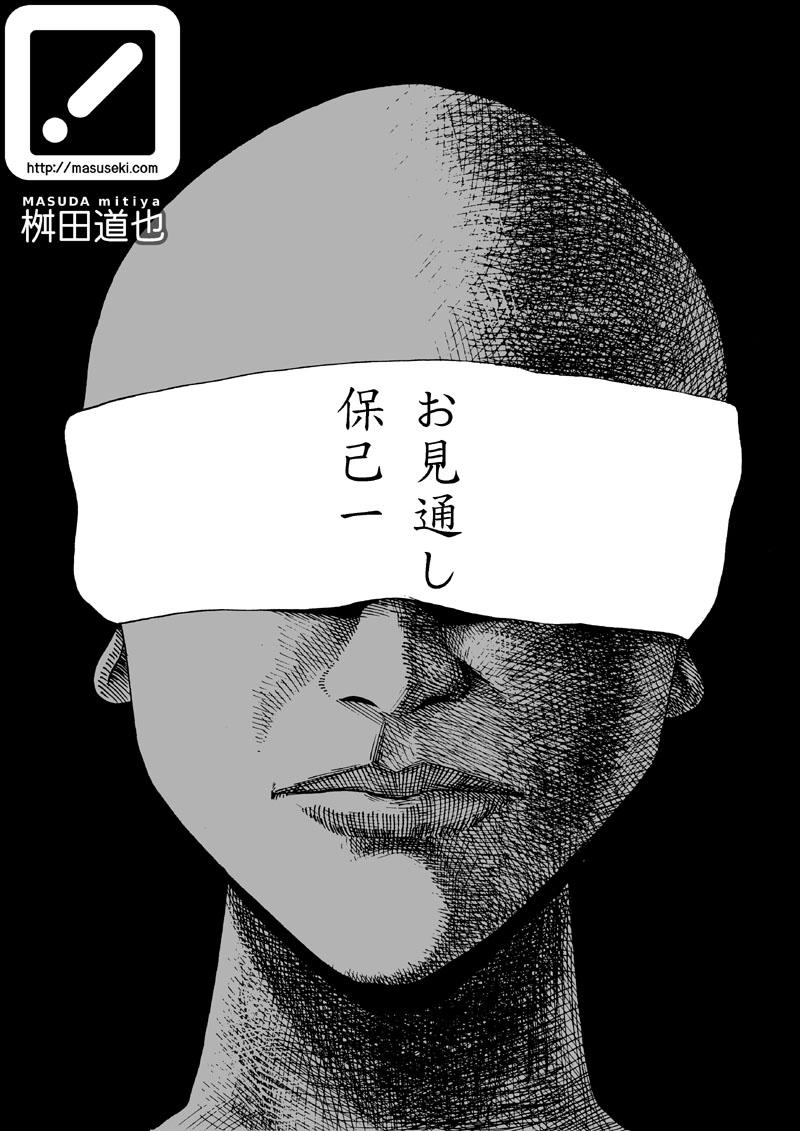 omitoshi_hokiichi_00.jpg