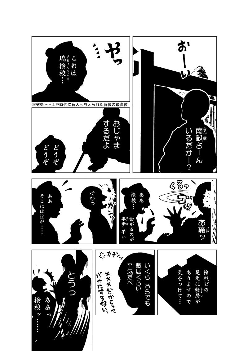 omitoshi_hokiichi_03.png