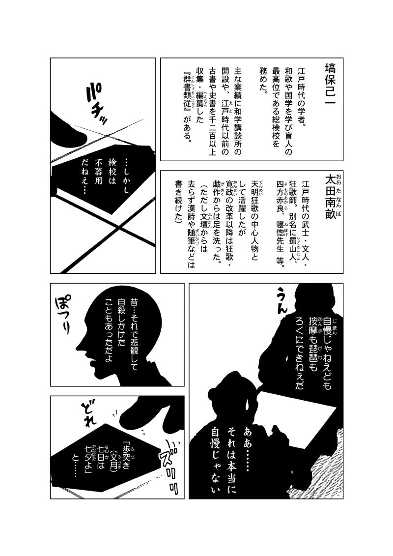 omitoshi_hokiichi_05.png