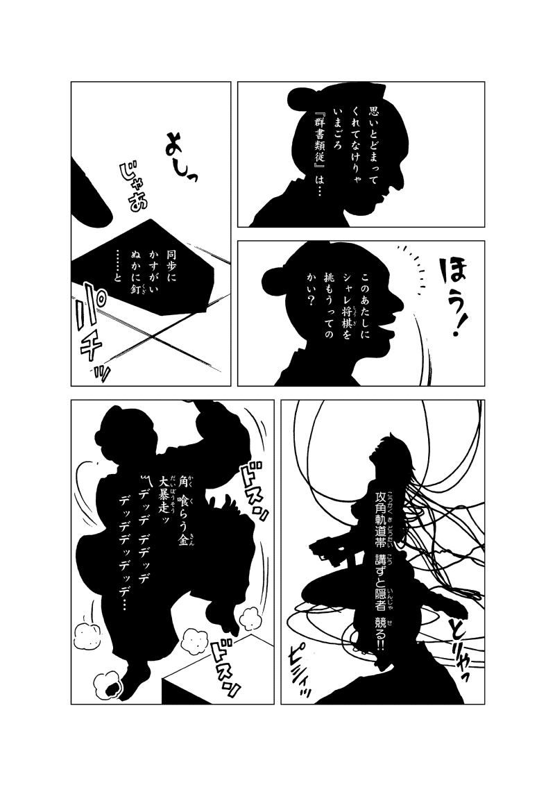 omitoshi_hokiichi_06.png