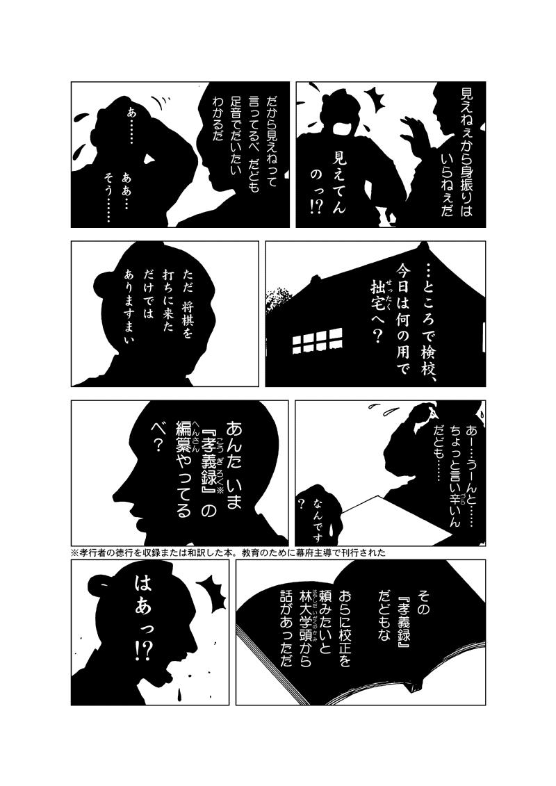 omitoshi_hokiichi_07.png