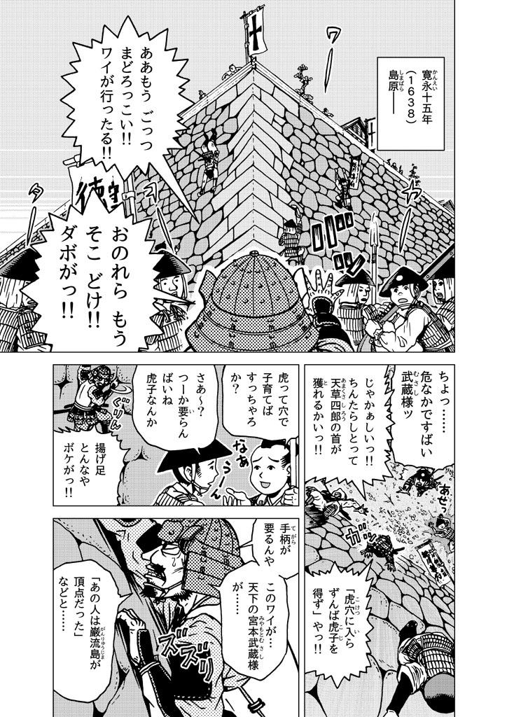 Noborikurui-Musashi_01.jpg