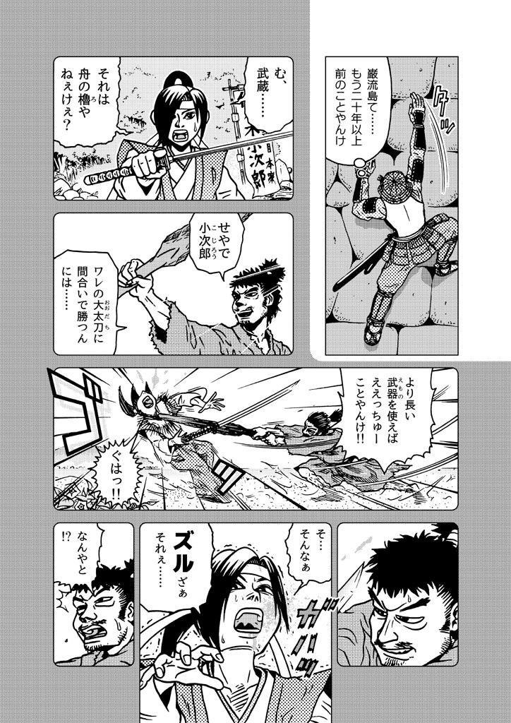 Noborikurui-Musashi_03.jpg