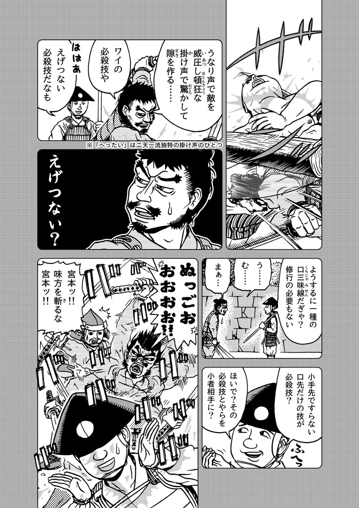 Noborikurui-Musashi_07.jpg