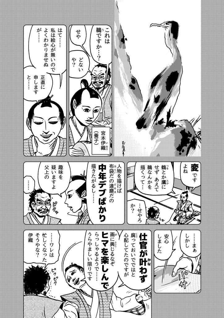 Noborikurui-Musashi_11.jpg