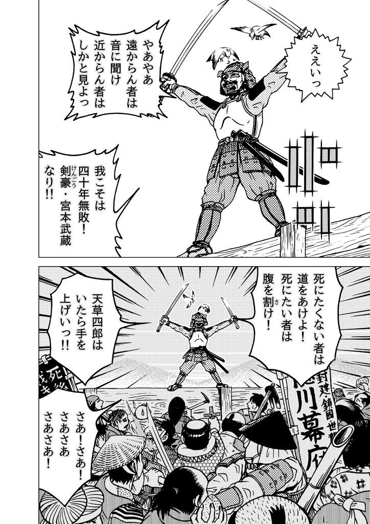 Noborikurui-Musashi_13.jpg