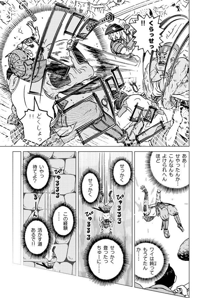 Noborikurui-Musashi_15.jpg