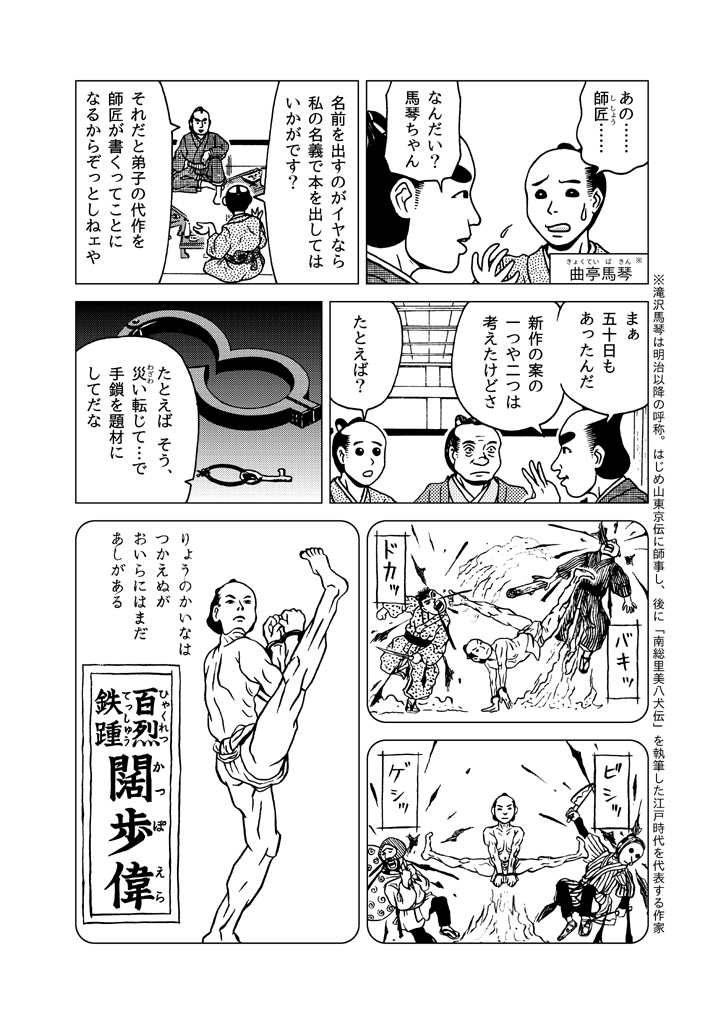 hagurakashi-kyouden_06.jpg