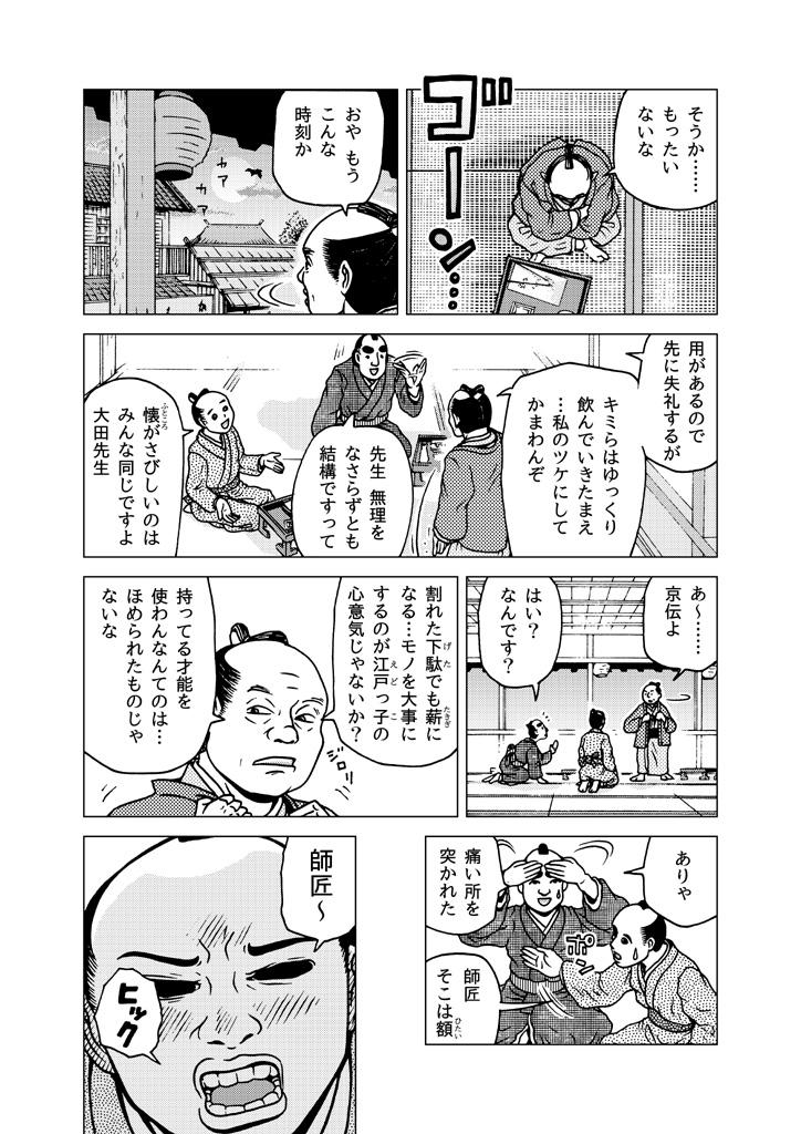 hagurakashi-kyouden_09.jpg