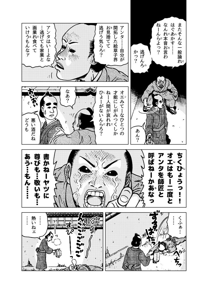 hagurakashi-kyouden_14.jpg