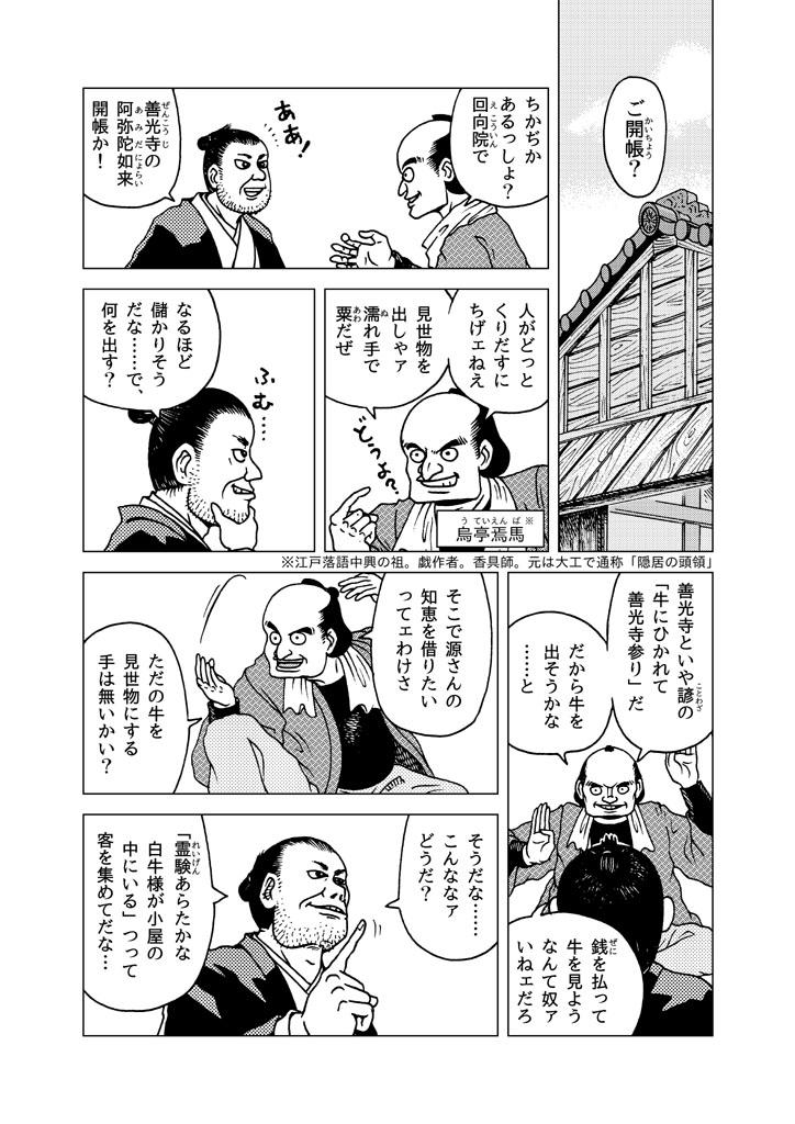 erekiteri-gennai_04.jpg