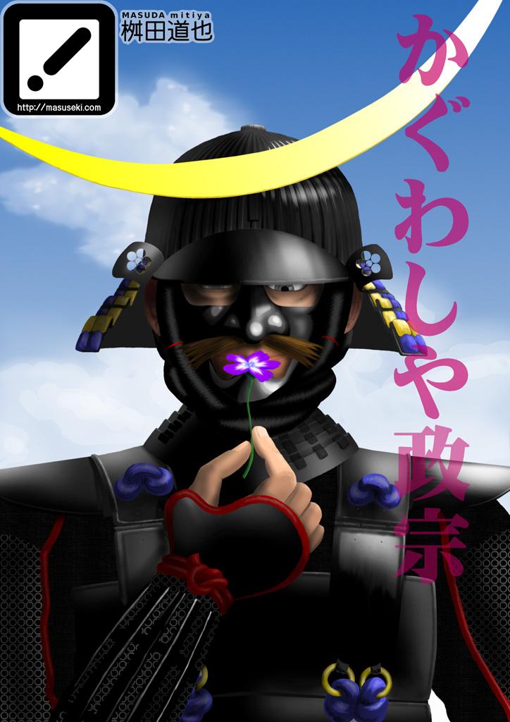 kaguwashiya-masamune_00.jpg