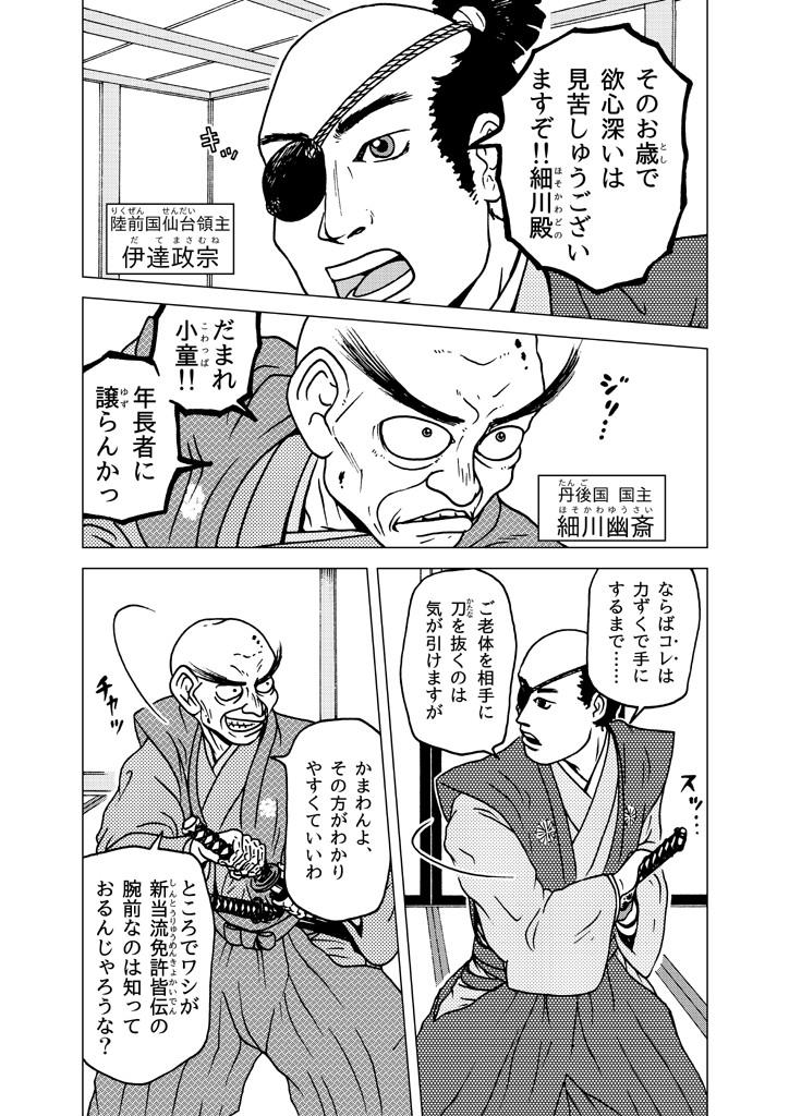 kaguwashiya-masamune_01.jpg