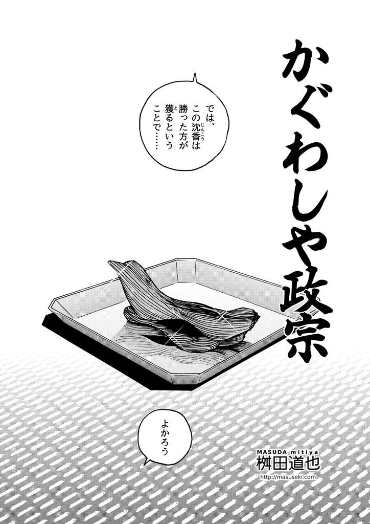 kaguwashiya-masamune_02.jpg
