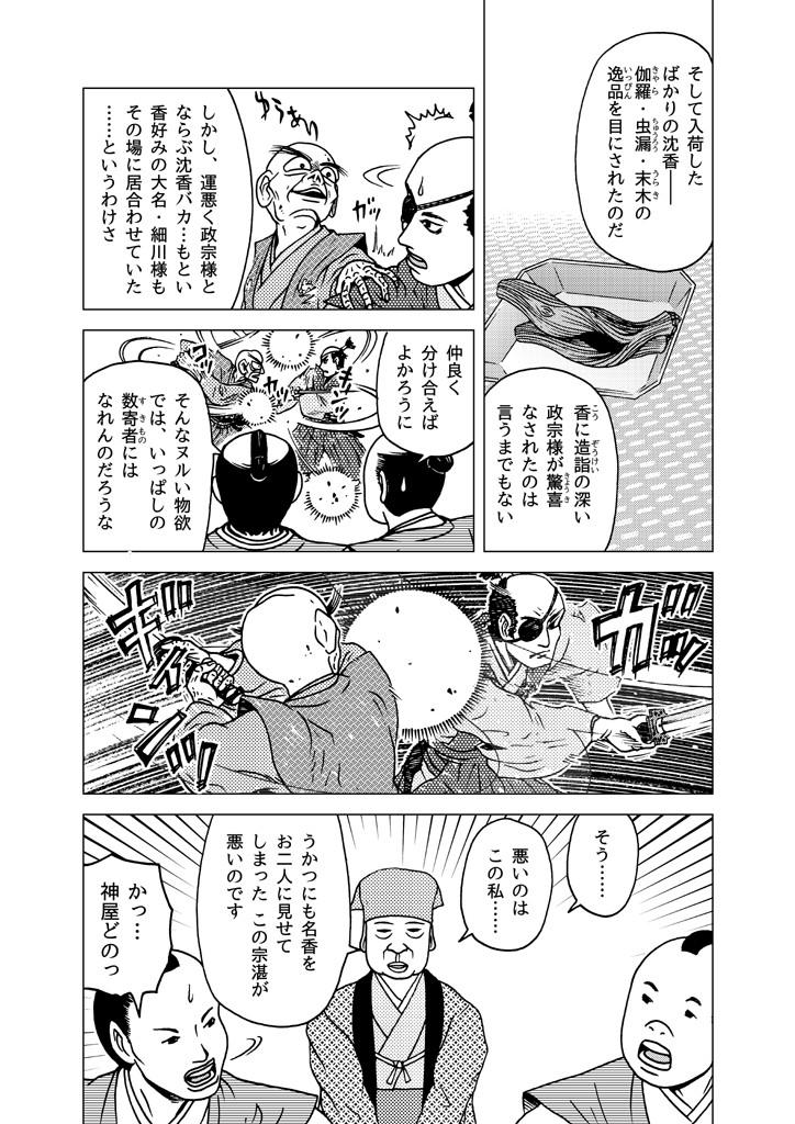 kaguwashiya-masamune_04.jpg