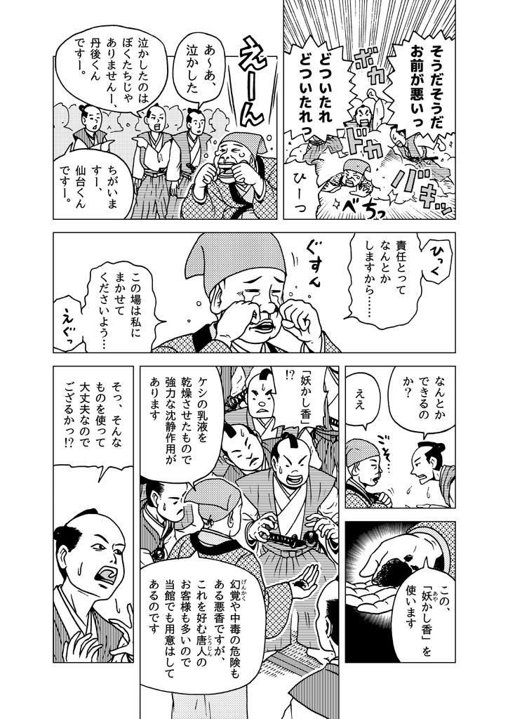 kaguwashiya-masamune_05.jpg