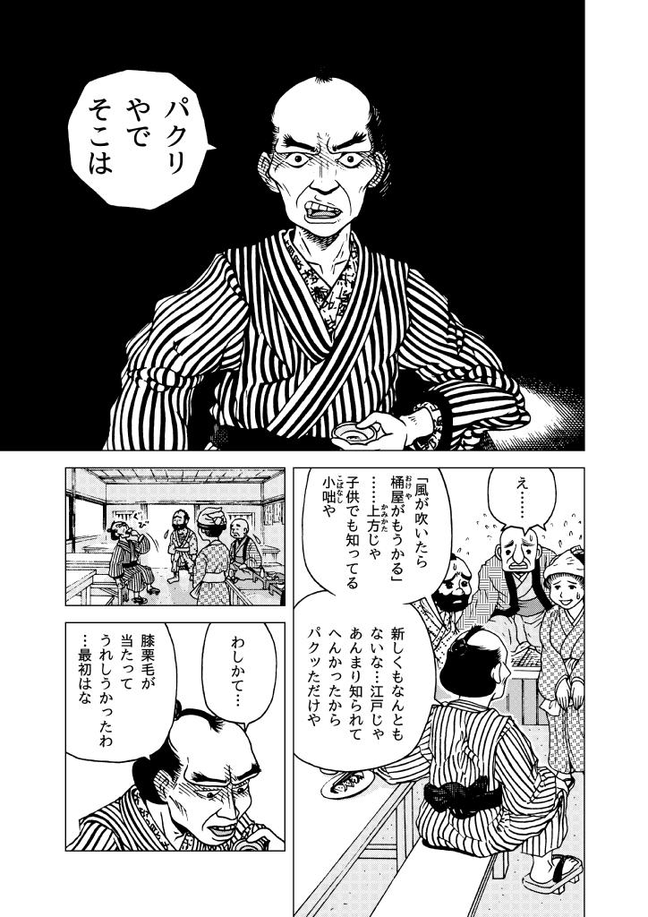 yorokobase_ikku_005.png