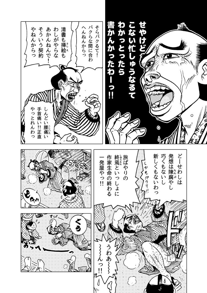 yorokobase_ikku_006.png
