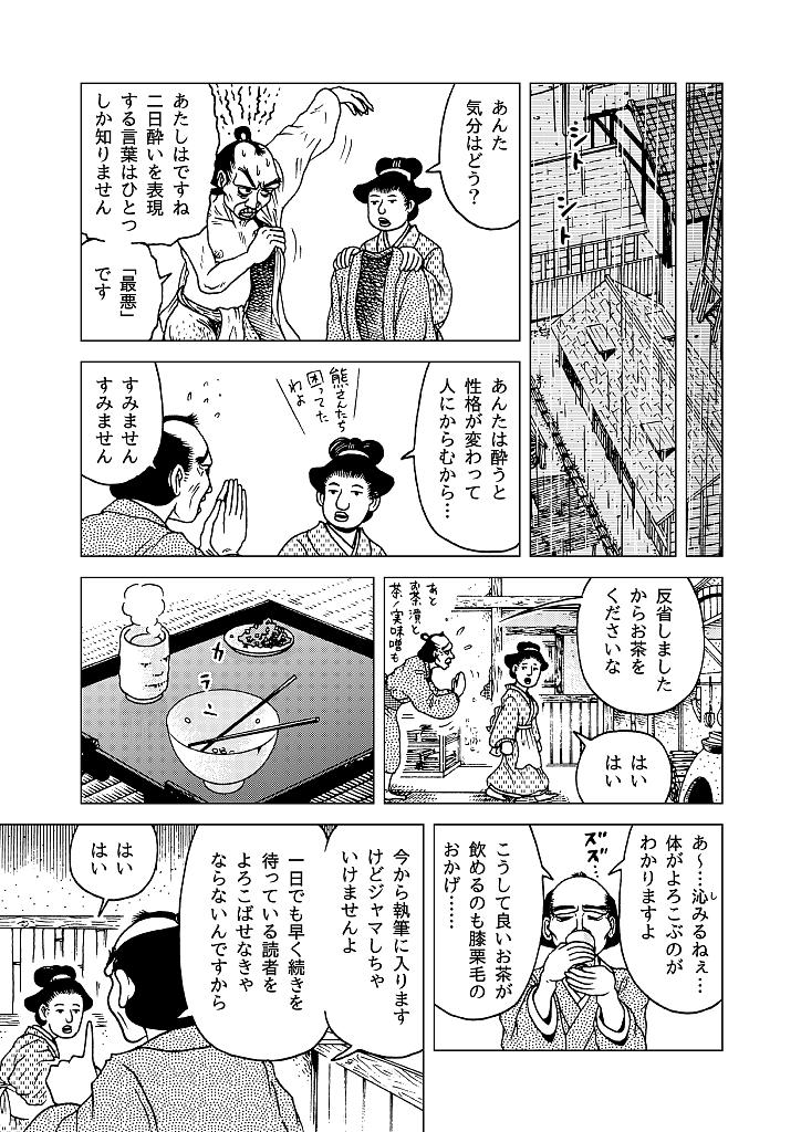 yorokobase_ikku_007.png