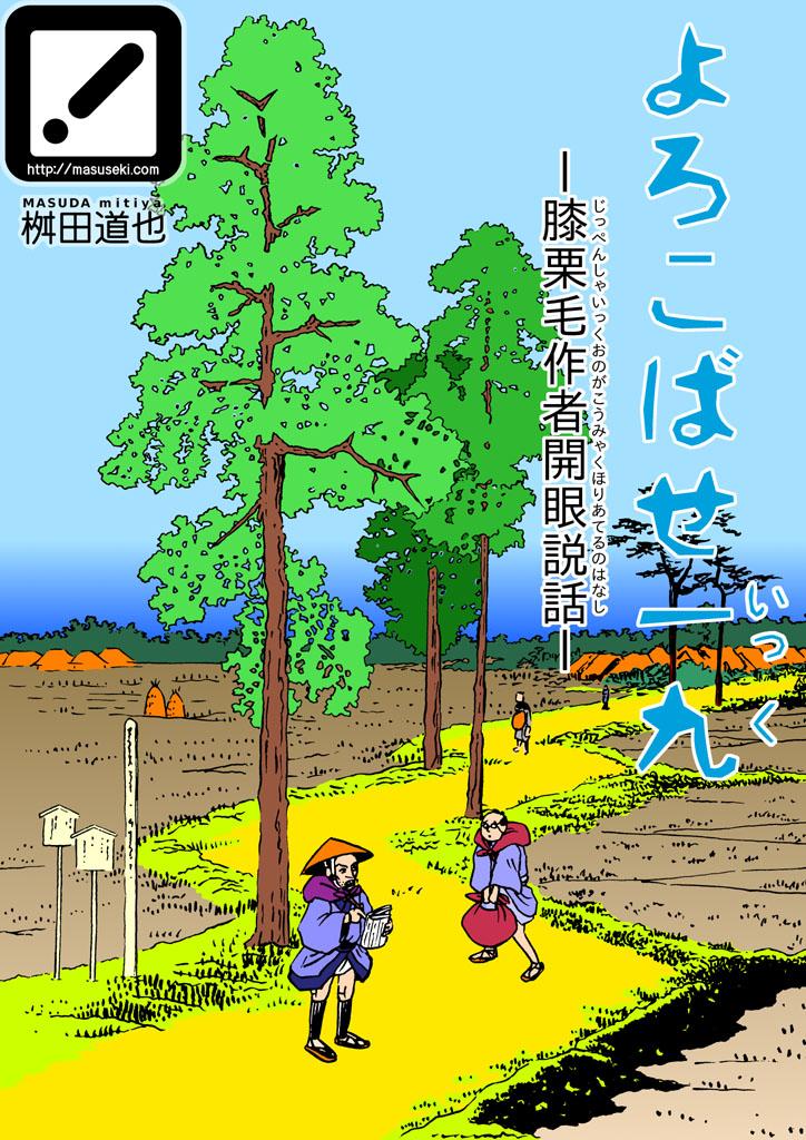 yorokobase_ikku_top.jpg